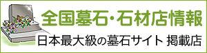 banner-boseki.jpg
