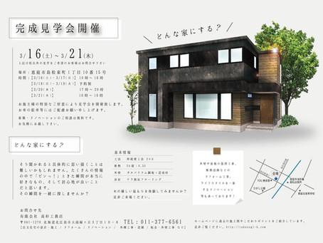 高杉工務店様3/16~オープンハウス