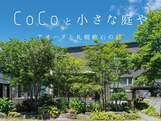 CoCoと小さな庭や