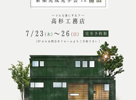 高杉工務店様 清田区でオープンハウス