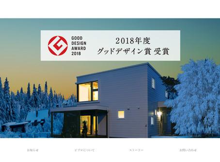 BEPROが2018グッドデザイン賞授賞。