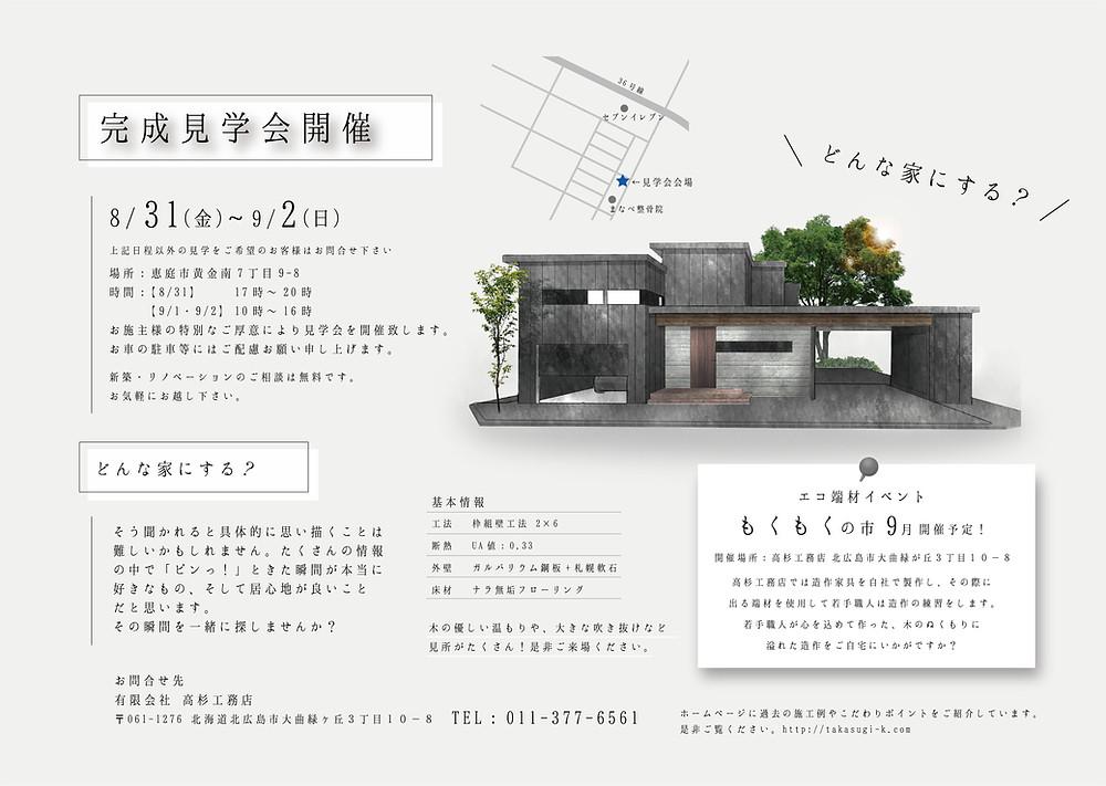 オープンハウスチラシデザイン