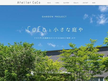 CoCoと小さな庭やプロジェクト