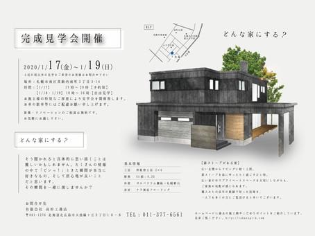高杉工務店様オープンハウスDMデザインしました