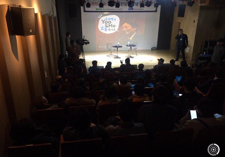 유승민 토크콘서트