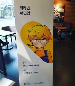유튜버 최케빈 팬미팅