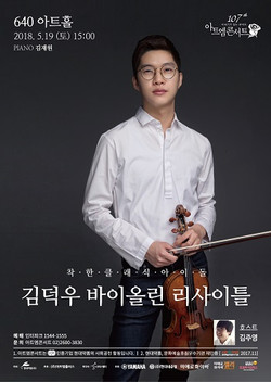 바이올린 리사이틀