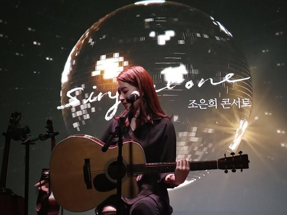 싱어송라이터 조은희 콘서트