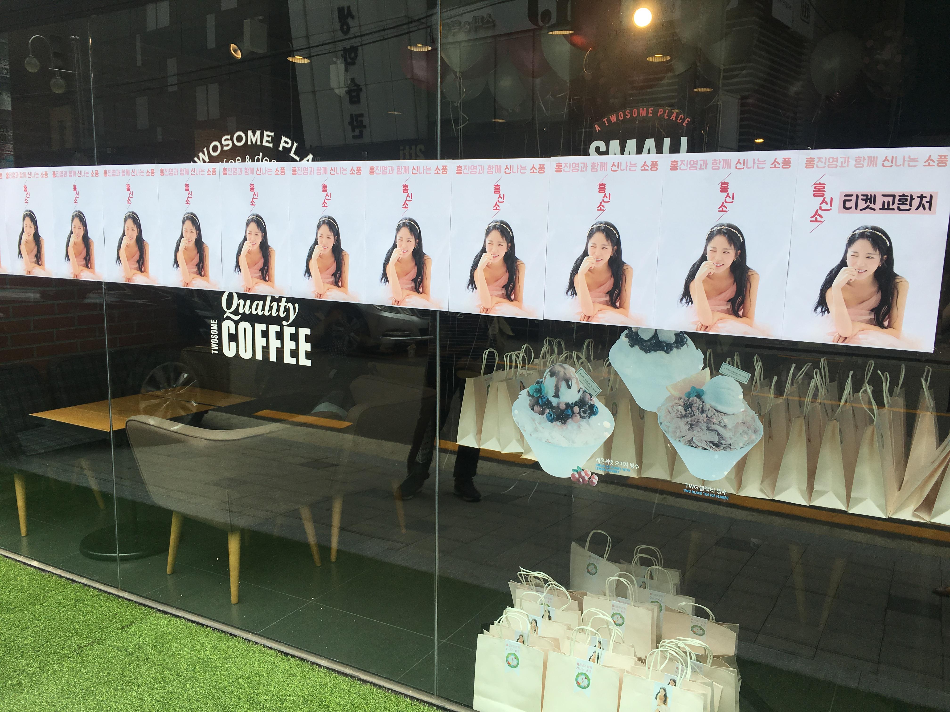 홍진영 카페 대관