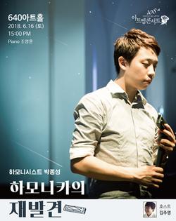 박종성 하모니카 콘서트
