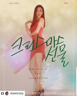 가수 김나희 1st 팬미팅