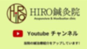 HIRO鍼灸院 熊本 ユーチューブチャンネル バナー_edited.jpg
