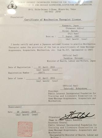 HIRO鍼灸院、Acupuncture license