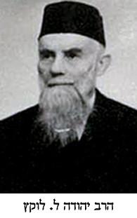 מועצה דתית רחובות - הרב יהודה ל. לוקץ