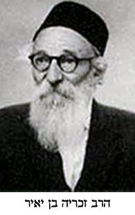 מועצה דתית רחובות - הרב זכריה בן יאיר