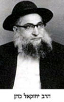 """הרב יחזקאל כהן זצ""""ל- מועצה דתית רחובות"""