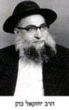 """מועצה דתית רחובות - הרב יחזקאל כהן זצ""""ל"""