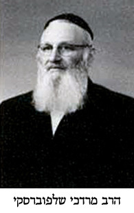 מועצה דתית רחובות - הרב מרדכי שלפוברסקי