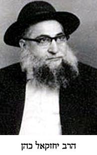 מועצה דתית רחובות - הרב יחזקאל כהן