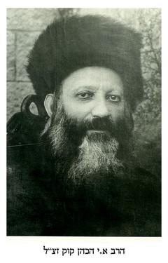 מועצה דתית רחובות - הרב א.י. הכהן קוק