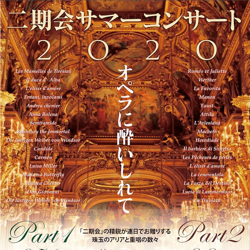 【TEST】二期会サマーコンサート <第一日>オペラに酔いしれて Part1 (1)