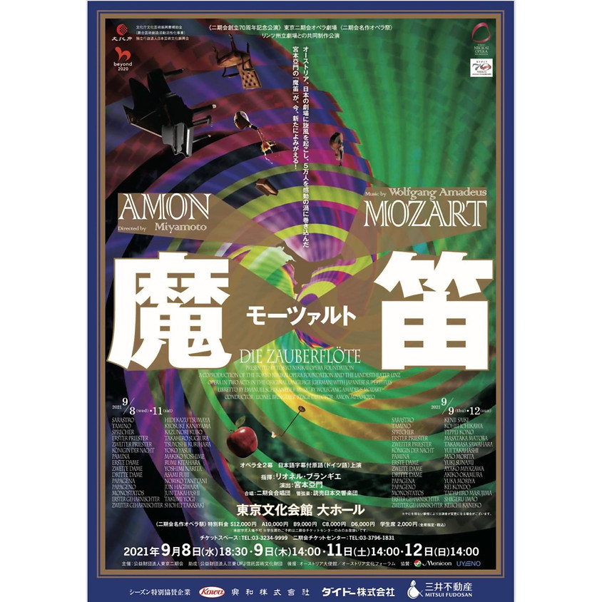 東京二期会オペラ劇場『魔笛』夜の女王役