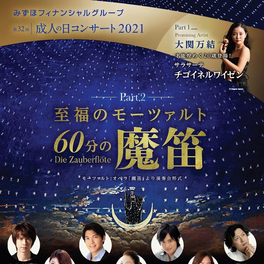 第32回成人の日コンサート2021