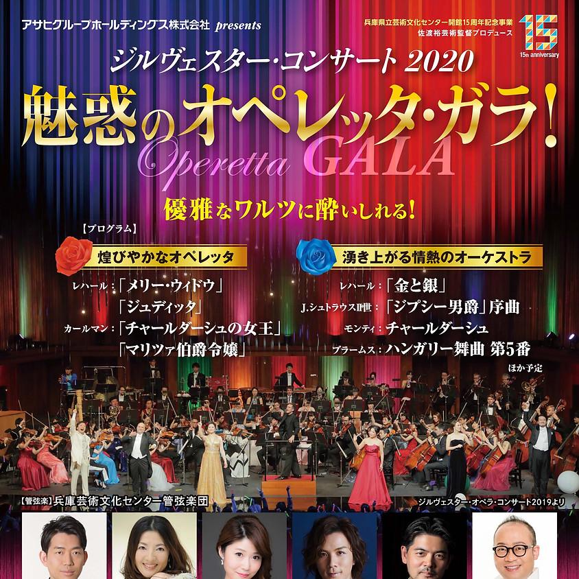 ジルヴェスター・コンサート2020 魅惑のオペレッタ・ガラ!