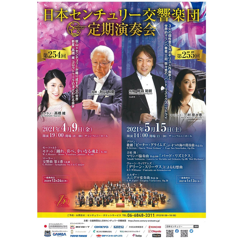 日本センチュリー交響楽団 第254回定期演奏会