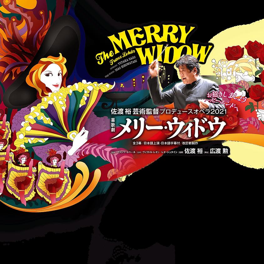 佐渡裕芸術監督プロデュースオペラ2021 喜歌劇『メリー・ウィドウ』ヴァランシエンヌ役