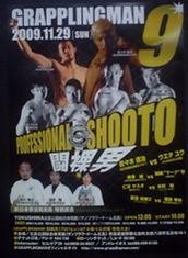 2009年11月10日 (火) tokusima-syuuto.JPG