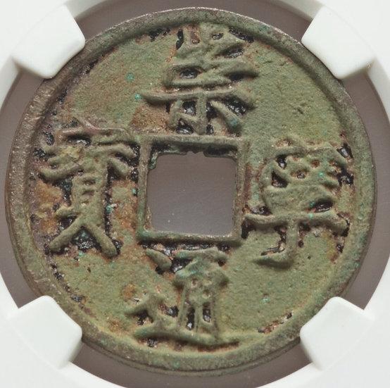 Moeda Chinesa 10 Cash do Imperador Hui Zong (960-1127) da Dinastia Sung