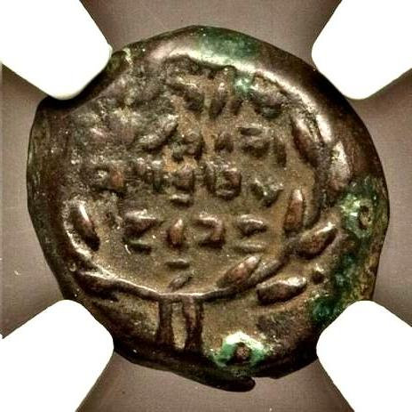 Moeda Judia Bíblica Judaea Hasmonean Dynasty John Hyrcanus I (Yehohanan) 134-104