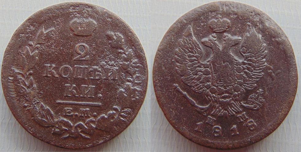 Moeda Russa 2 kopecks 1818
