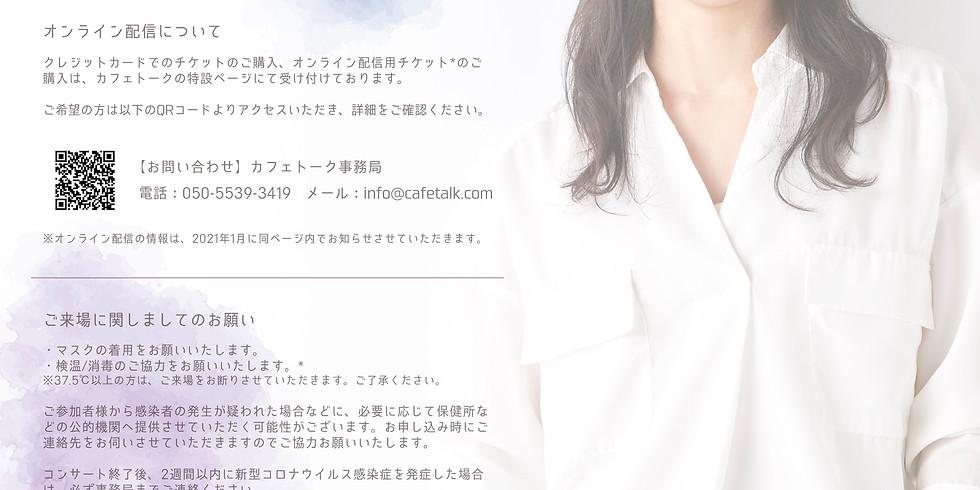 前田真澄ソロコンサート