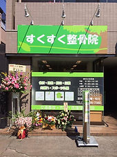 武蔵野台駅(白糸台、押立町)の肩こり、腰痛はすくすく整骨院まで