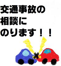 武蔵野台で交通事故治療(自賠責)むち打ち症の治療をお探しの方はすくすく整骨院まで