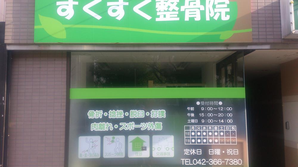 すくすく整骨院 武蔵野台駅