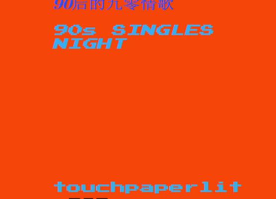 90s SINGLES NIGHT