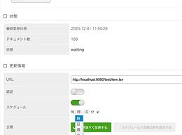 クロール管理_スクリーンショット 2021-01-19 15.17.49.png