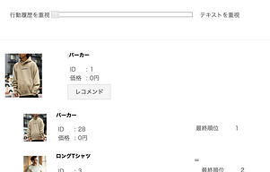 レコメンド確認スクリーンショット 2021-01-19 15.31.25.pn