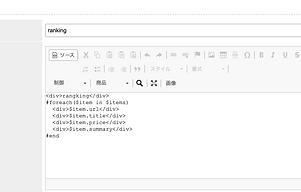 HTMLテンプレート管理_スクリーンショット 2021-01-19 15.36