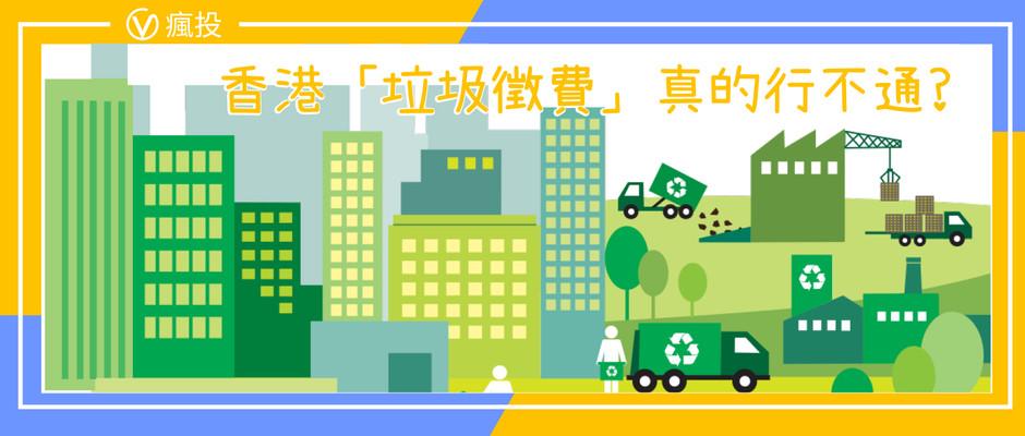 香港「垃圾徵費」真的行不通?