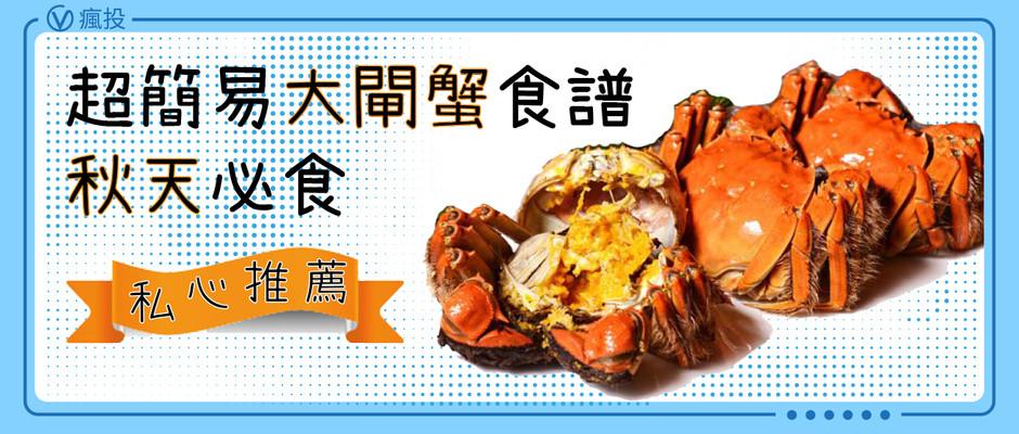 【大閘蟹食譜】私心推薦 超簡易大閘蟹料理法