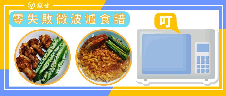 【微波爐食譜】懶人必學 零失敗料理法