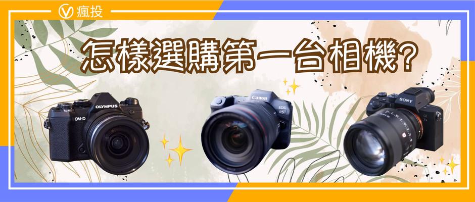 怎樣選購第一台相機?