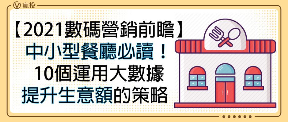 【2021數碼營銷前瞻】中小型餐廳必讀!10個運用大數據提升生意額的策略