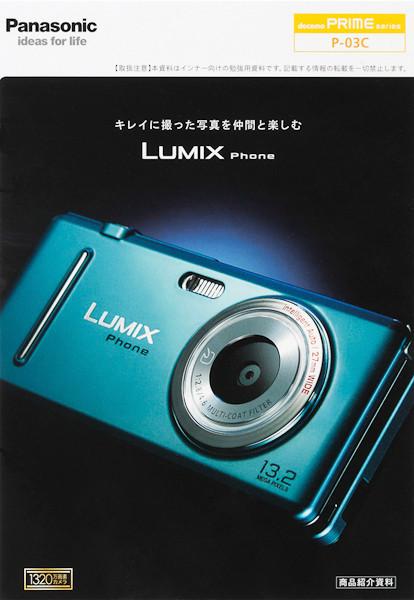 10_Panasonic_LUMIX_PHONE.jpg