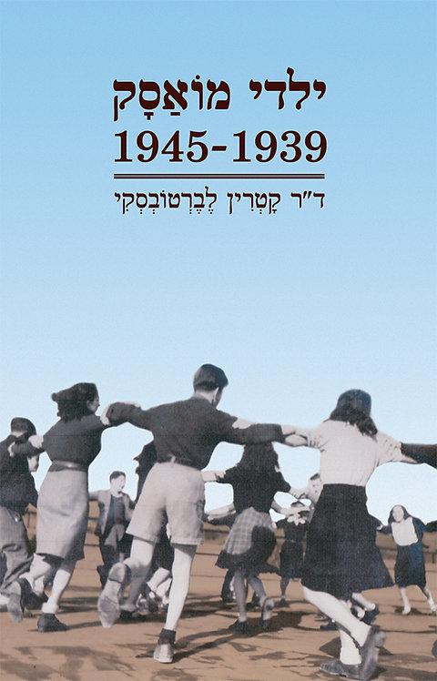 ילדי מואסק 1945-1939