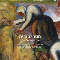 ספר יהודית: נשים בין הפטיש לסדן